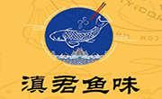 滇君鱼味锡纸包鱼