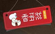 香多滋鲍汁焖鸡