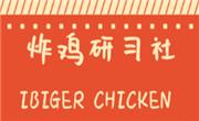 炸鸡研习社