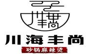 川海丰尚砂锅麻辣烫