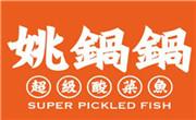 姚锅锅超级酸菜鱼