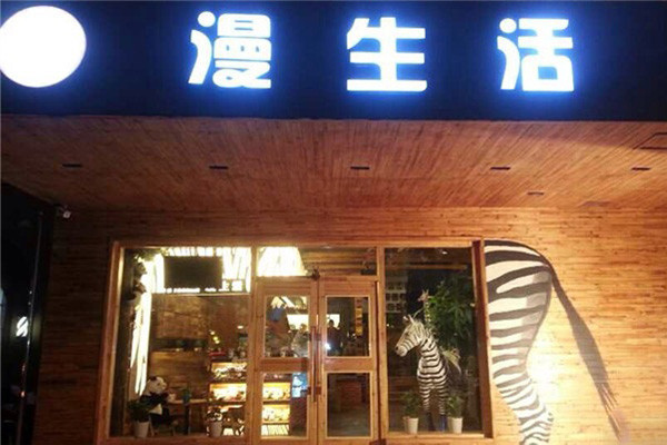 漫生活咖啡馆
