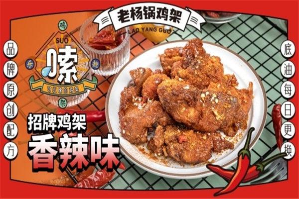 老杨锅鸡架