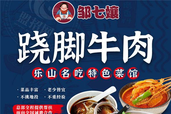 邹七孃跷脚牛肉