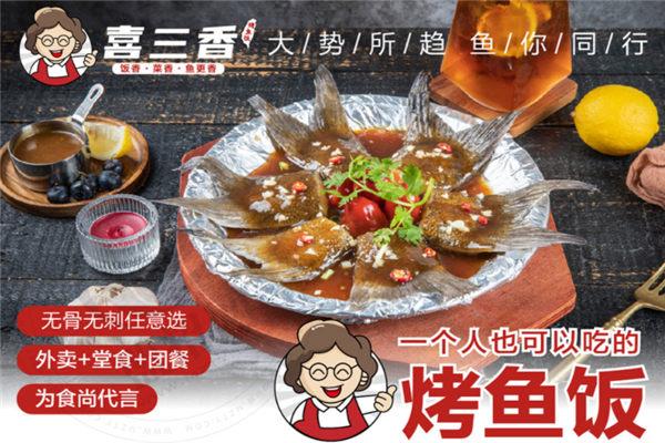 喜三香烤鱼饭