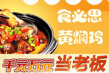 食必思黄焖鸡米饭