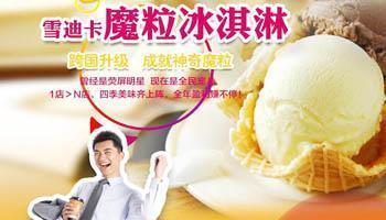 添百味冰淇淋