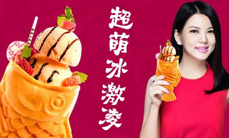 雪迪卡冰淇淋加盟