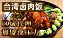 锅先森卤肉饭