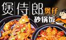 煲侍郎煲仔砂锅饭