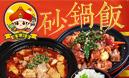 諻家焖客砂锅饭