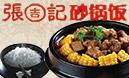 张吉记砂锅饭加盟