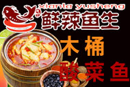 鲜辣鱼生酸菜鱼米饭加盟