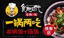 食趣石代石锅饭加盟