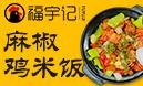 福宇记麻椒鸡米饭加盟