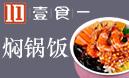 壹食一小焖锅加盟