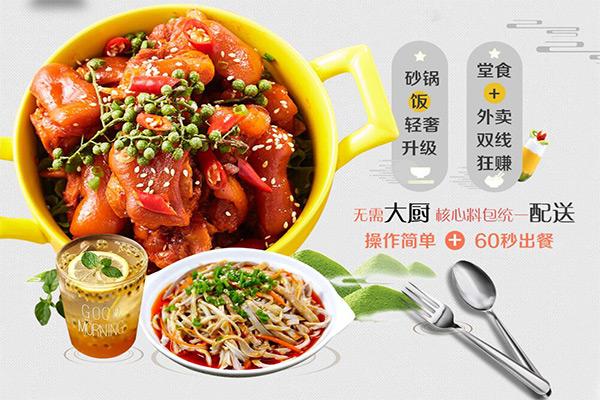 张吉记砂锅饭加盟前景好吗?特色菜式更受欢迎