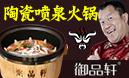 御品轩陶瓷喷泉火锅加盟