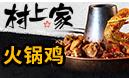 村上家火锅鸡加盟