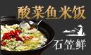 石笠鲜酸菜鱼
