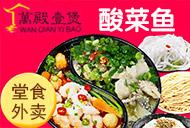 萬殿壹煲酸菜鱼加盟