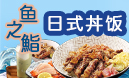 鱼之鮨日式料理