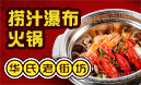老街坊捞汁瀑布火锅