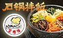 釜槿缘石锅拌饭加盟