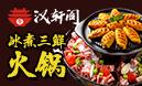 汉轩阁喷泉火锅