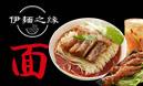 伊麺之缘面馆