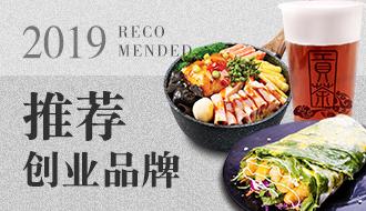 2019年餐饮招商品牌榜