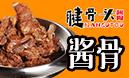 腱骨头酱骨米饭2
