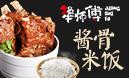犟师傅酱骨米饭