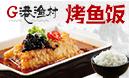 G港渔村烤鱼饭
