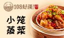 108好汉小笼蒸菜