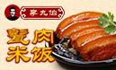 李九伯甏肉米饭