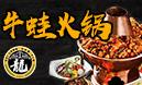 北龍牛蛙火锅