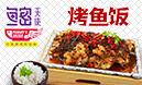 鱼密天使烤鱼饭