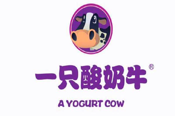 加盟一只酸奶牛怎么样
