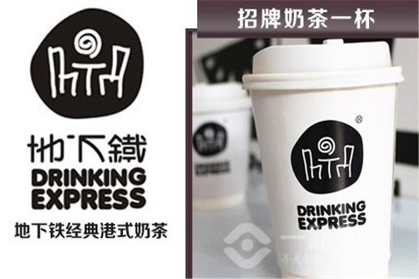 地下铁奶茶店的加盟