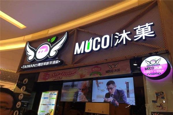MUCO沐菓奶茶赚钱吗