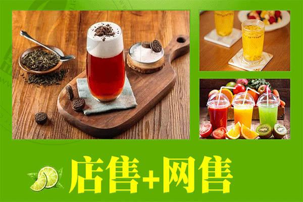 茶悠沫饮品