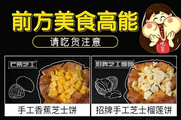 粿巷芝士榴莲饼