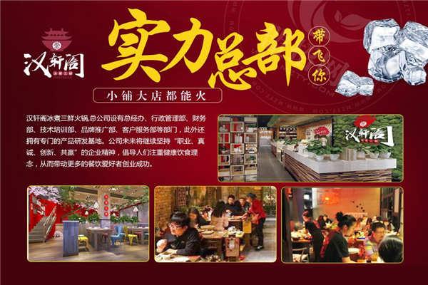 北京冰煮羊火锅加盟