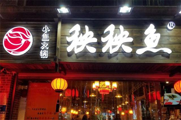 秧秧鱼火锅