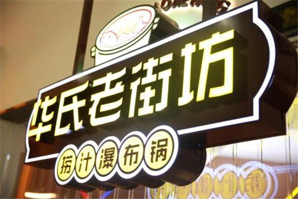华氏老街坊火锅
