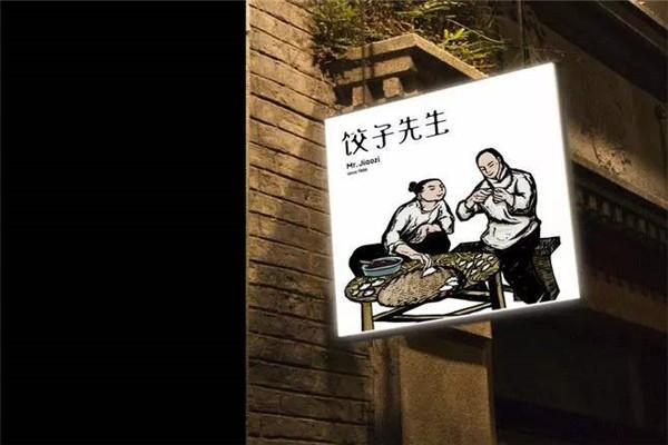 成都饺子先生加盟