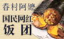 眷村阿嬷网红粢饭团