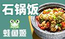 蛙鱼姬石锅饭