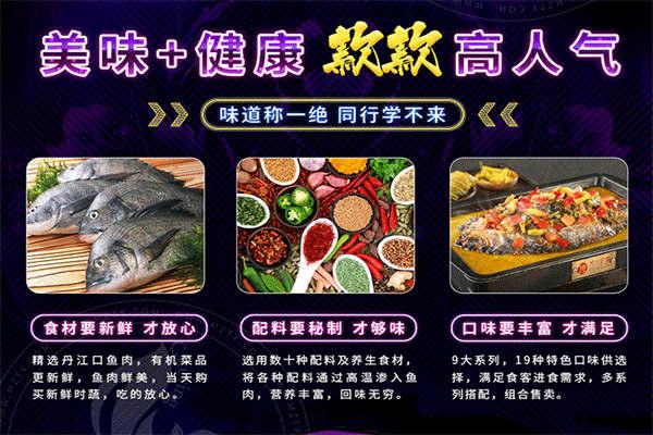 馋火炉鱼炉火烤鱼加盟